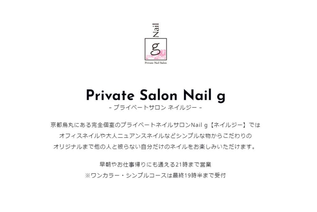 Nail g(ネイルジー)のイメージ