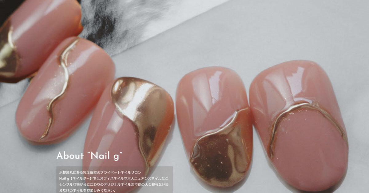Nail gのWEBサイト